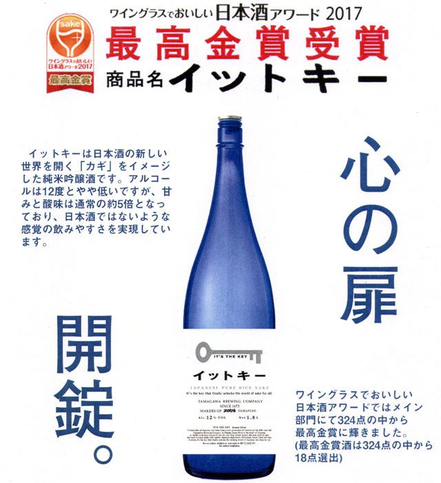 玉川酒造 イットキー it s the key 純米吟醸1800ml 新潟の地酒 たいせいや