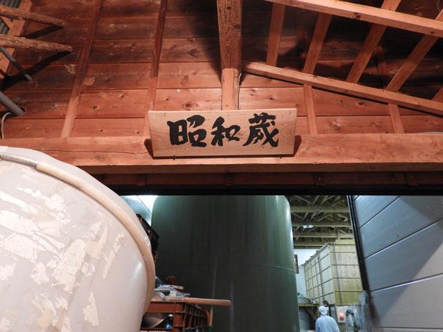 中川酒造 越乃白雁