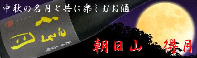 朝日酒造 純米大吟醸 得月720ml
